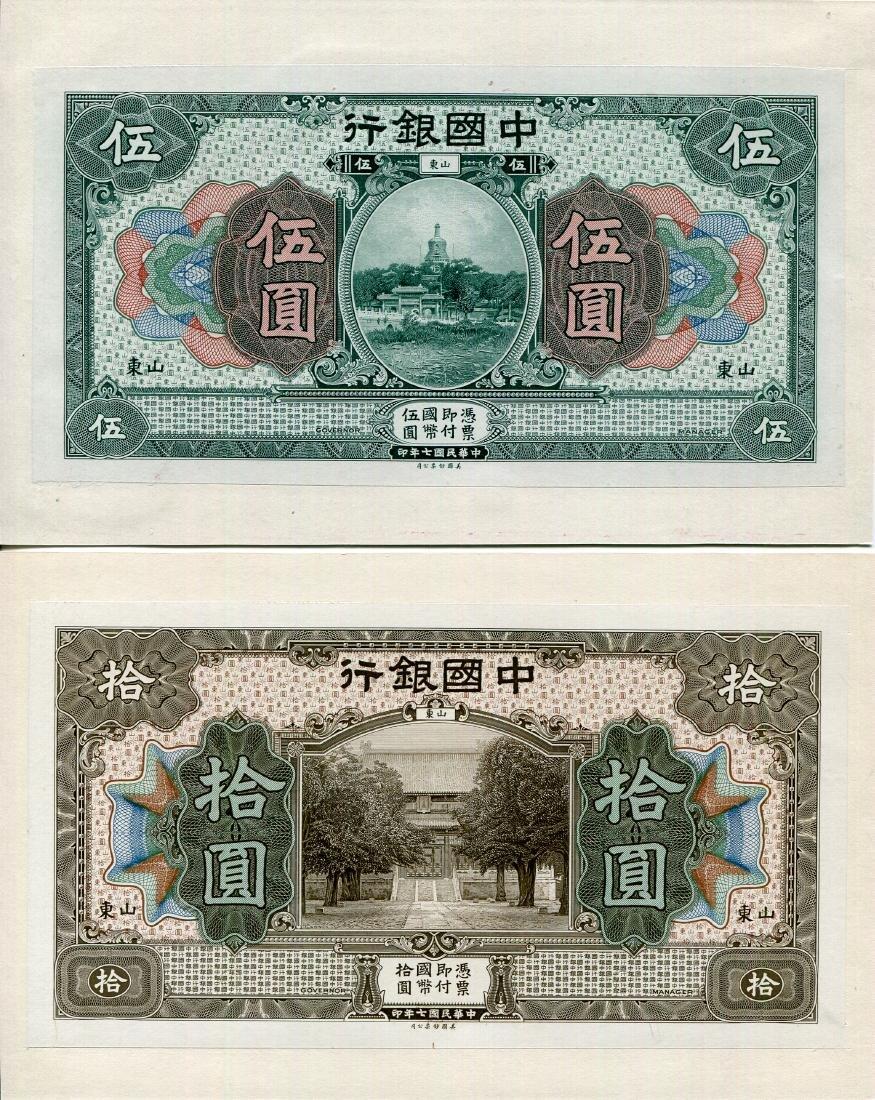 Bank of China 1918, (P51o, P52n & 53n) set of 6 uniface