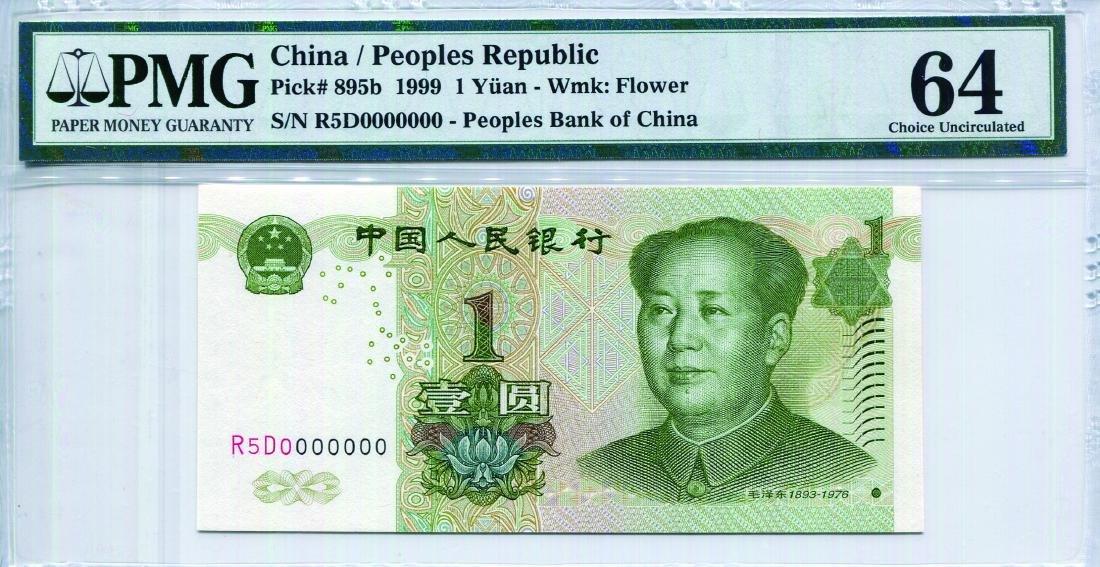 China People's Republic 1999, 1 Yuan (P895b) Serial no.