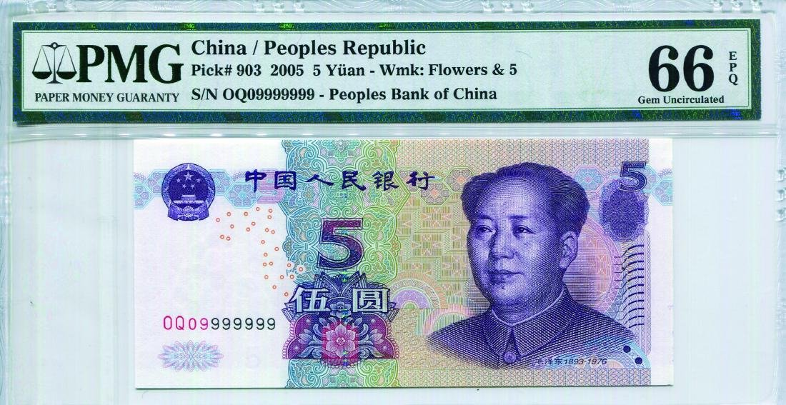 China People's Republic 2005, 5 Yuan (P903) Solid 9's.
