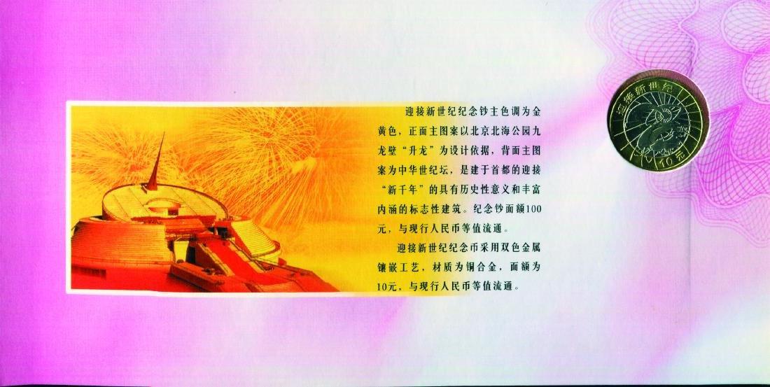 China People's Republic 2000, 100 Yuan (P902)