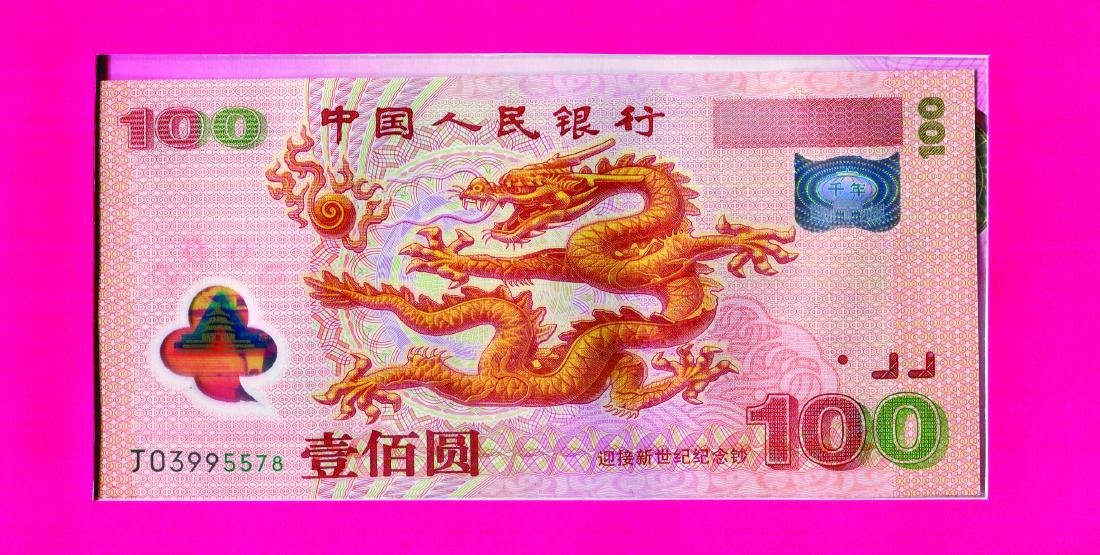 China People's Republic 2000, 100 Yuan (P902) - 2
