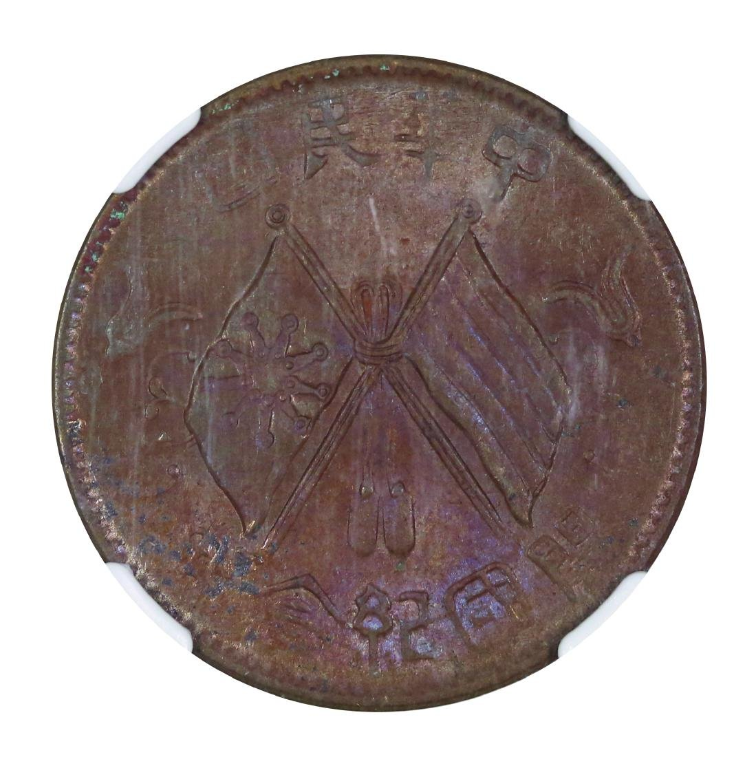 China 1912, 10 Cents NGC MS 62 BN