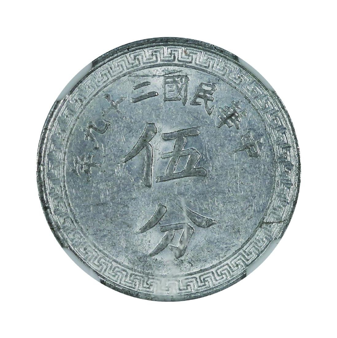 China 1940, 5 Cents (Y-356) NGC AU 55