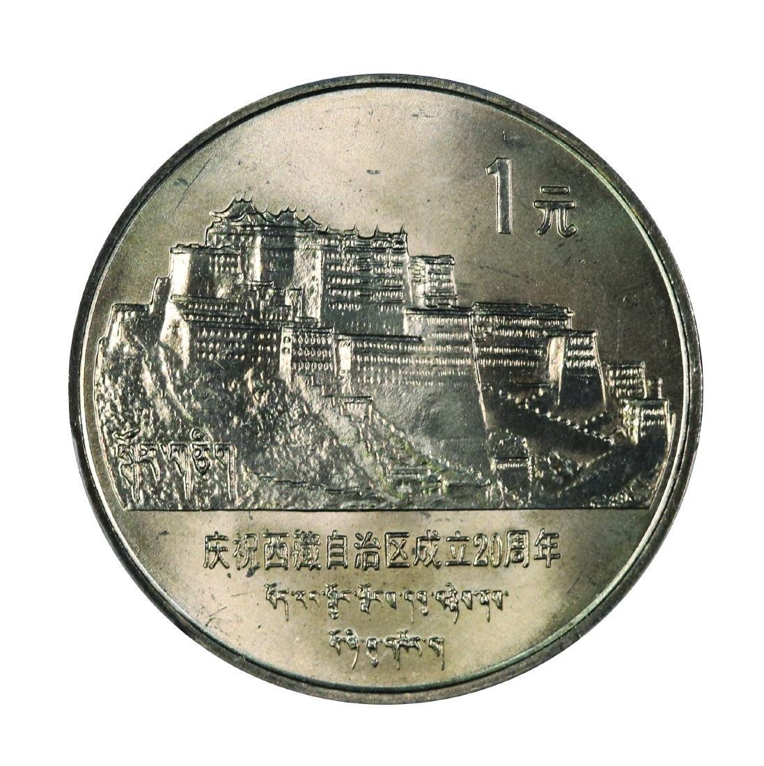 China 1985, 1 Yuan Potala Palace PCGS MS 66