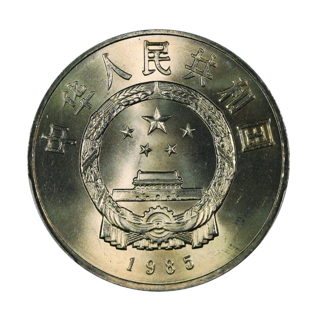 China 1985, 1 Yuan Potala Palace PCGS MS 66 - 2