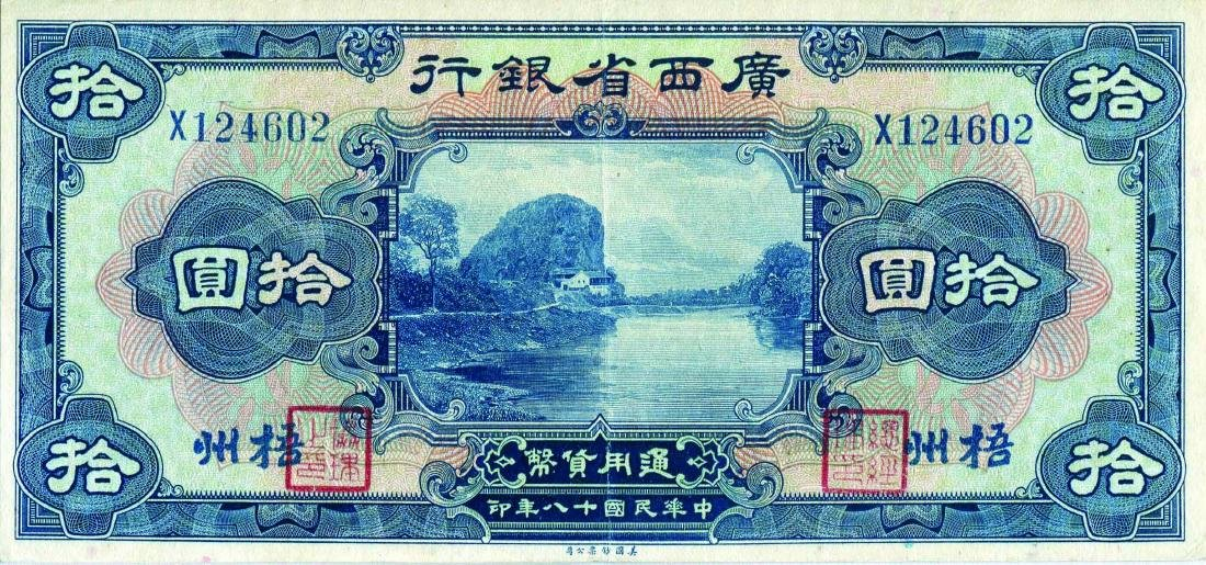 1929 China, Provincial Bank of Kwangsi Wuchow, 10 Yuan