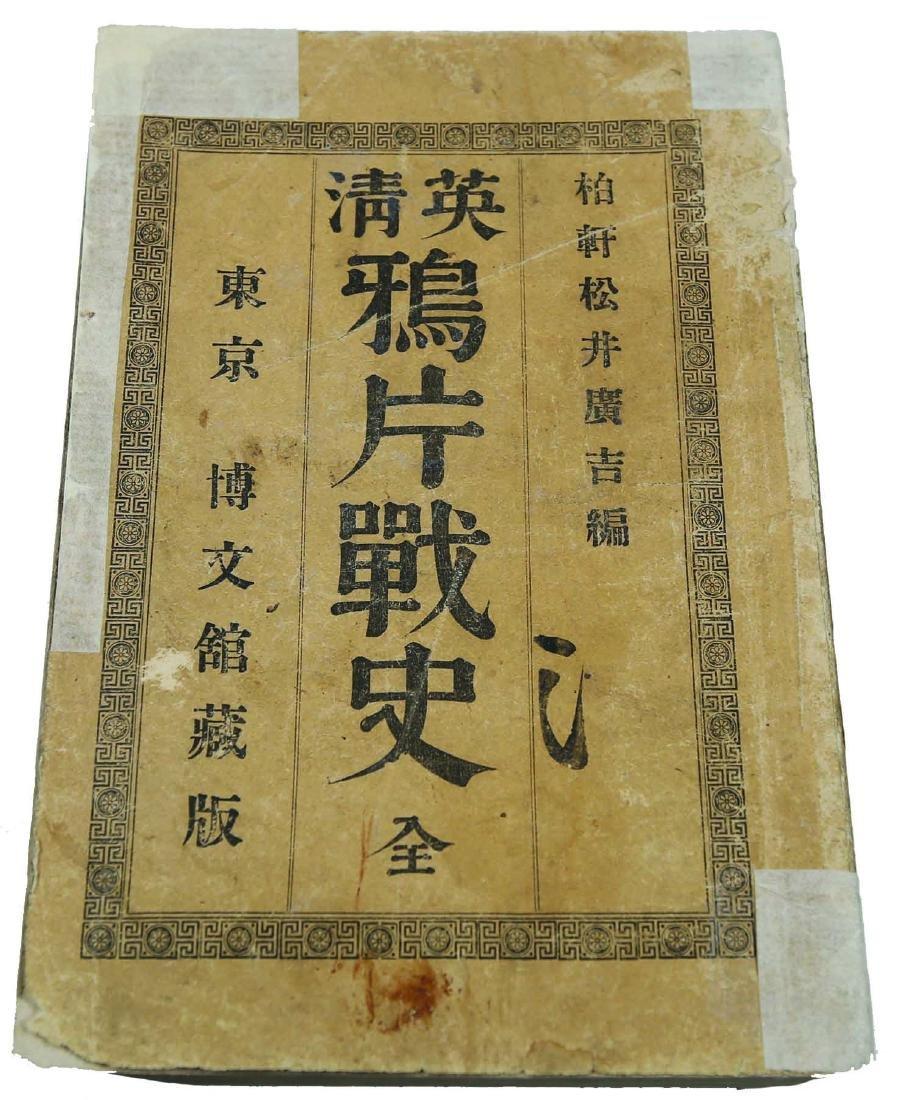 """Old vintage book """" The Opium Wars"""" in Japanese version,"""