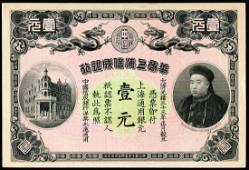 The Sin Chun Bank of China 1907,  $1 Shanghai Issue,