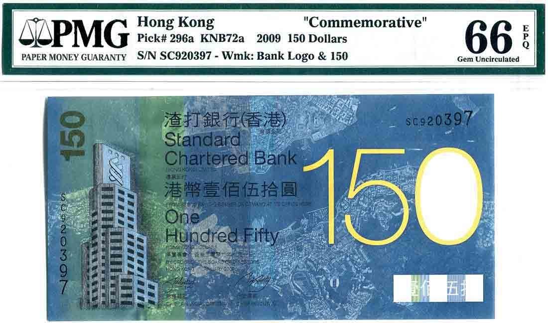 Hong Kong 2009, Standard Chartered Bank $150