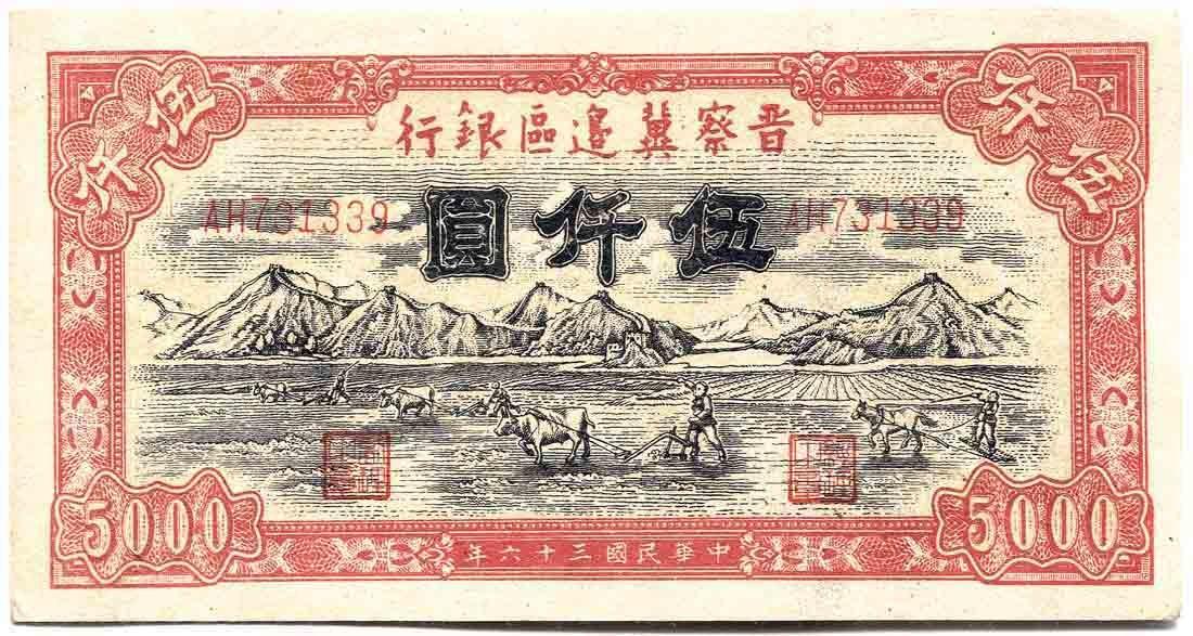 China 1947, Bank of Shansi Chahar & Hopei, 5,000 Yuan