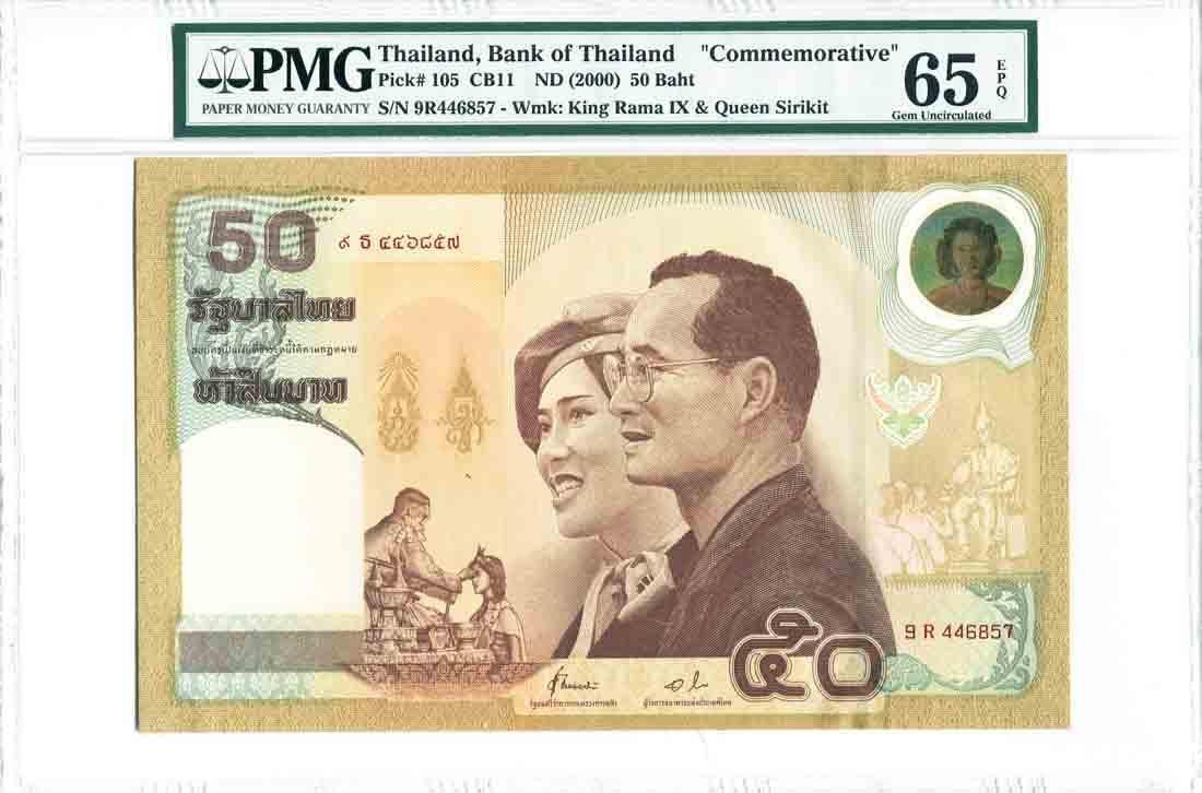 Thailand 2000, 50 Baht (P105) Golden Wedding S/no. 9R