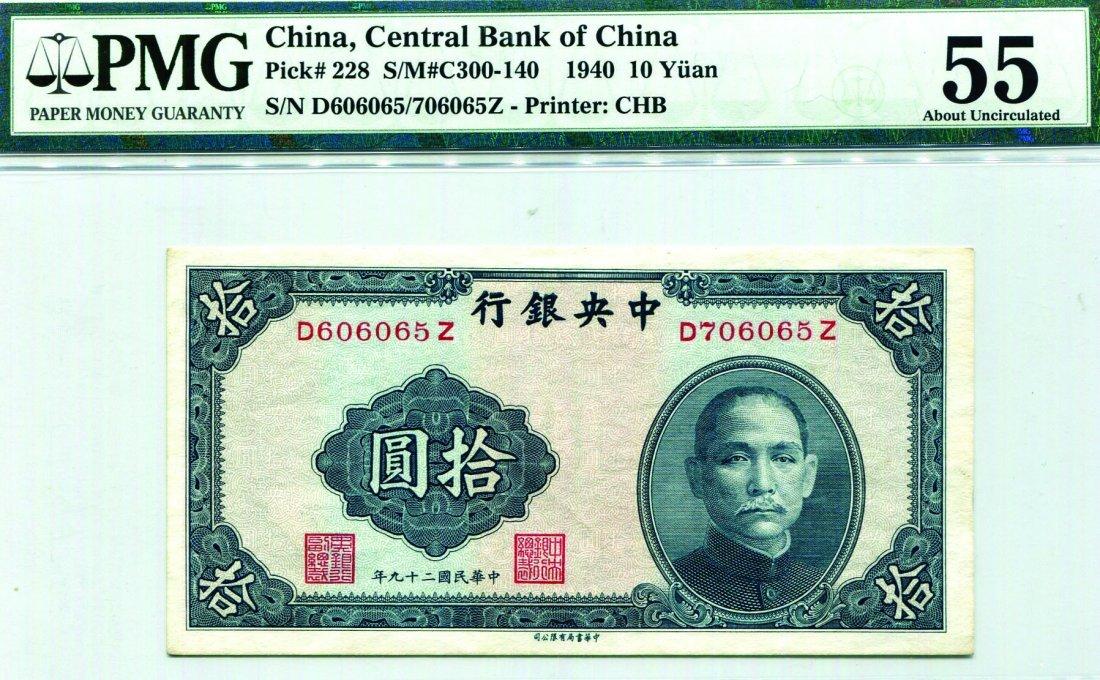 10 Yuan (Error Note), Central Bank of China 1940