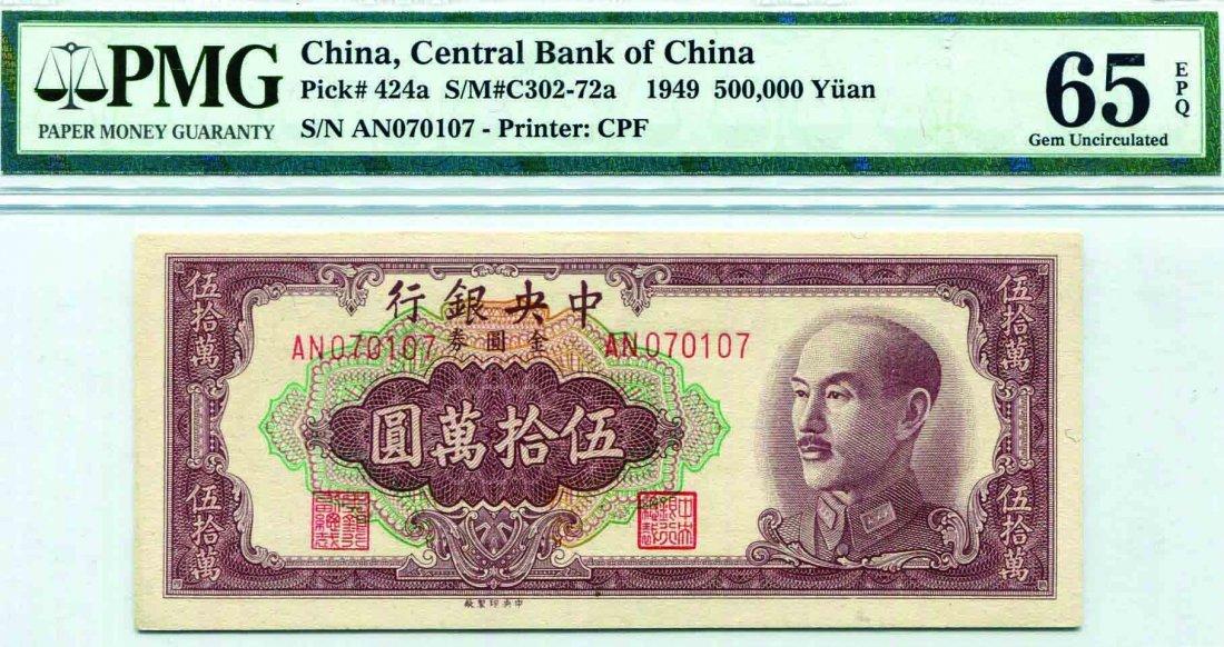 500,000 Yuan, Central Bank of China 1949