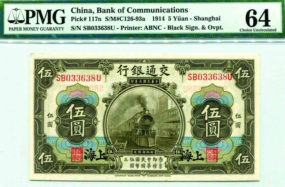 5 Yuan, Bank of Communications (Shanghai) 1914
