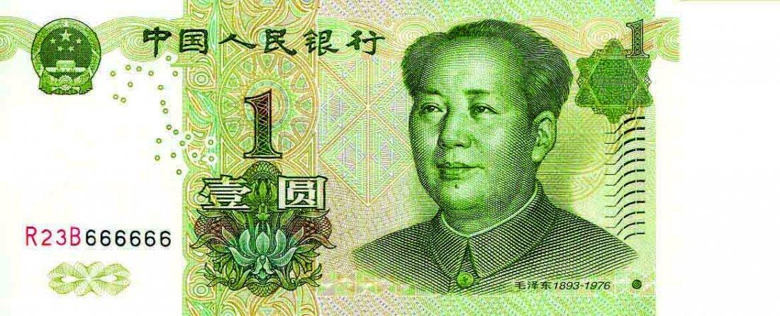 1 yuan, Bank of China 2005, R23B