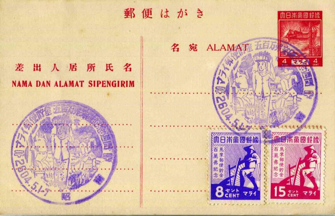 Post Card dated 2064-5-17