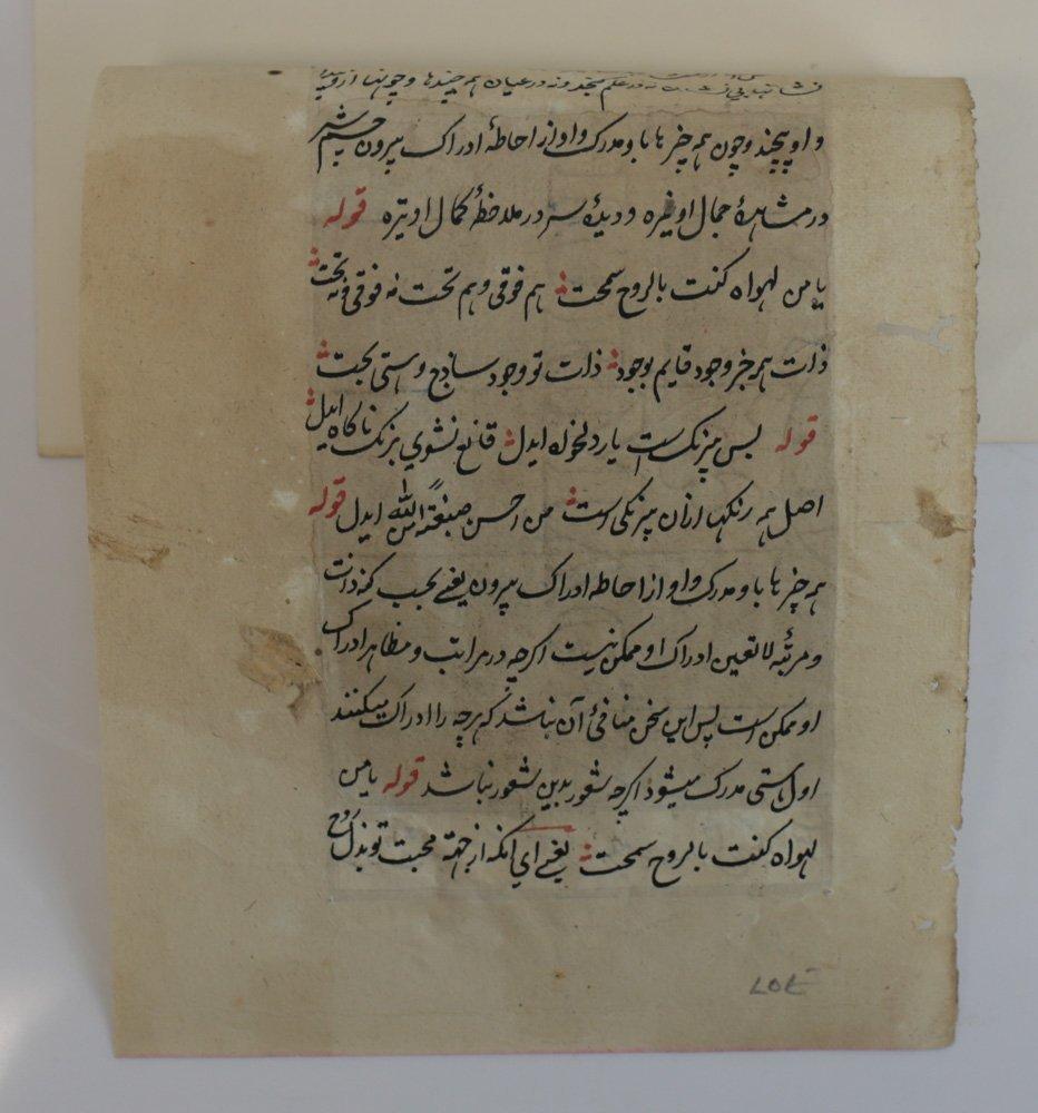 Indo-Persian Miniature Painting - 7
