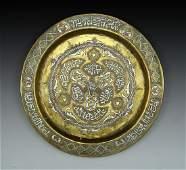 Islamic Brass Plate
