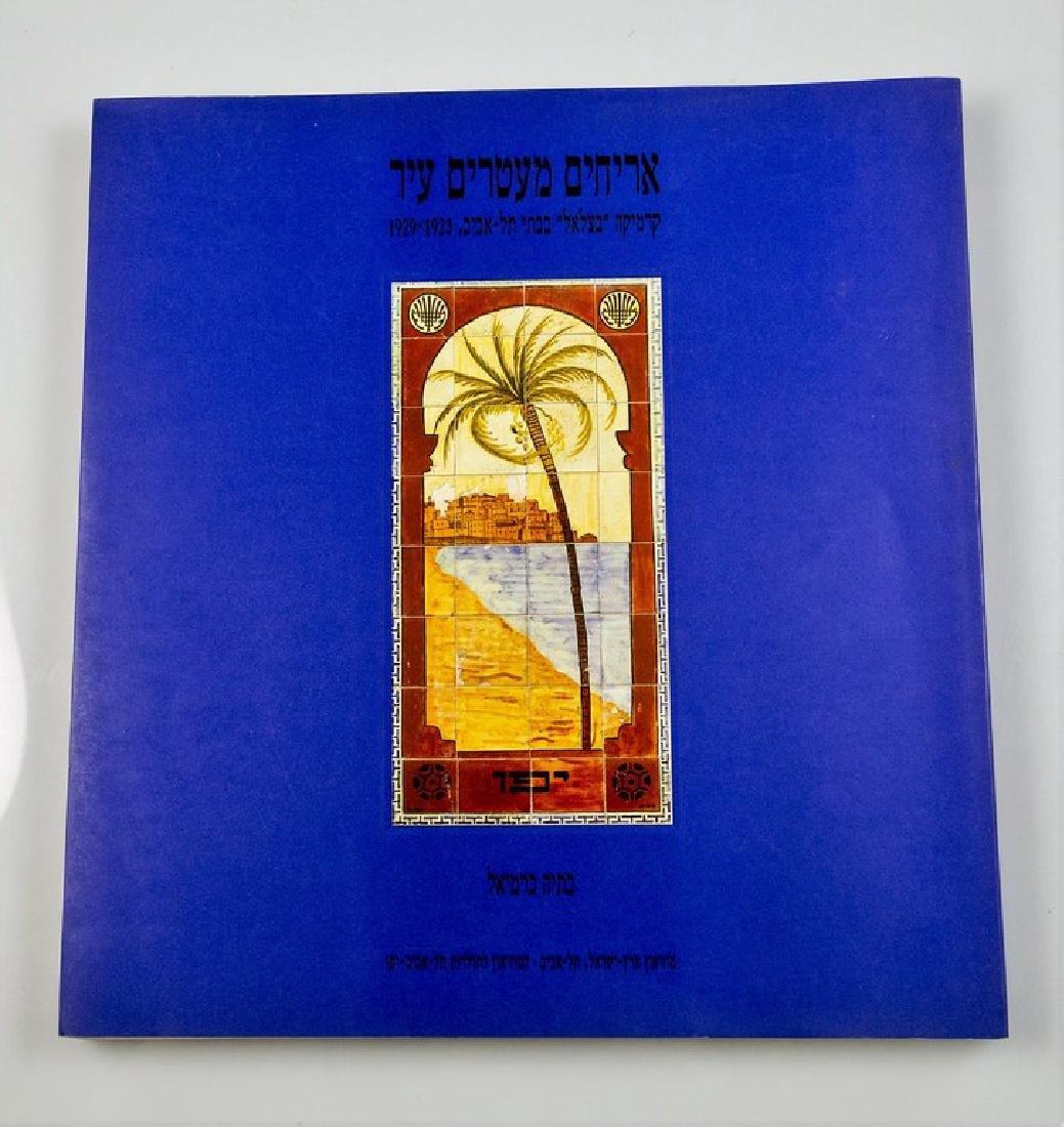 Lot of 3 Books on Bezalel and Bezalel Artists - 3