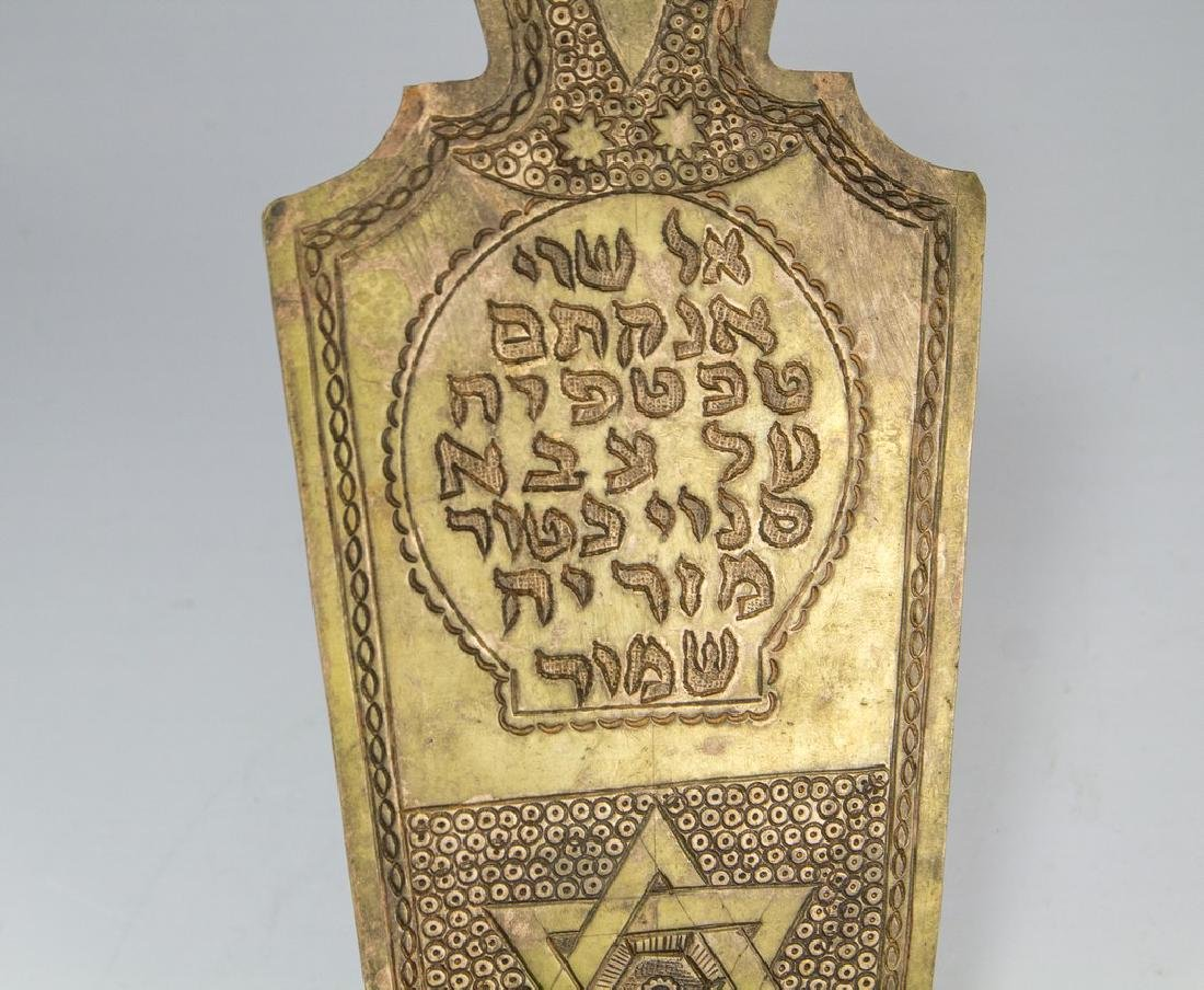 Jewish Moroccan Candle Holder - 2