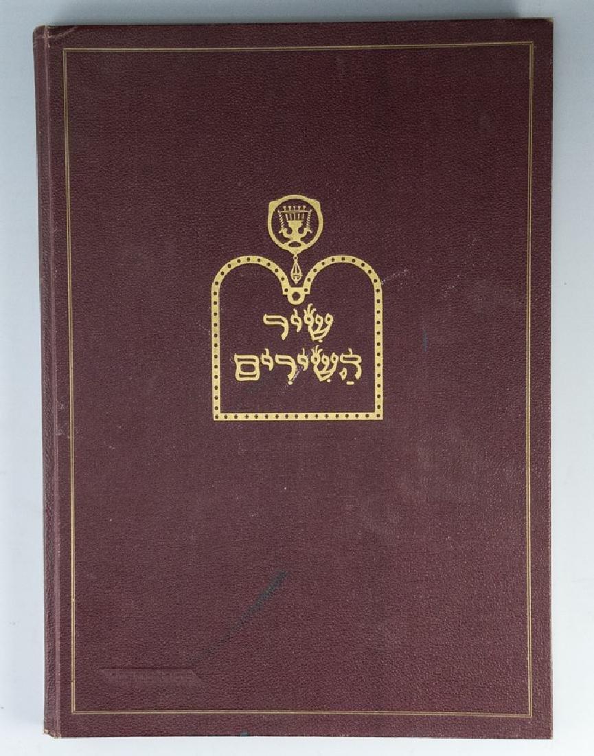 Song of Songs, Ze'ev Raban