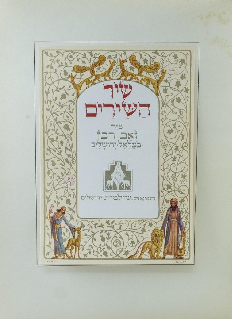 Song of Songs, Ze'ev Raban - 2