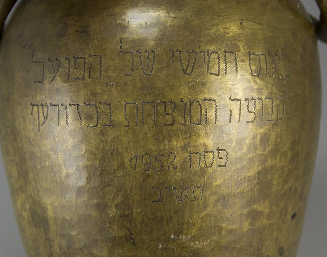 Brass Jug, Pal-Bell (Israel) - 3