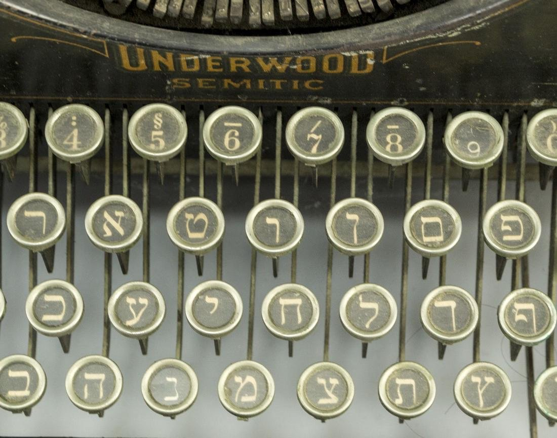 Hebrew Typewriter - 4
