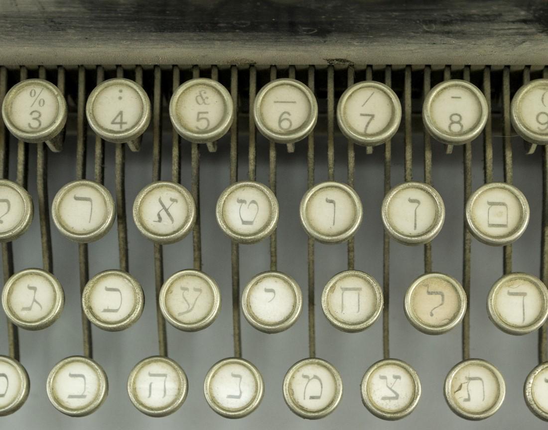 Hebrew Typewriter - 4