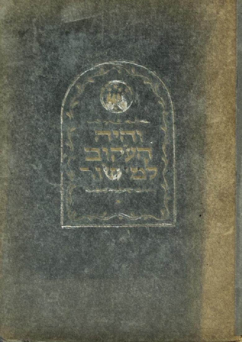 Shmuel Yosef Agnon, Vehaya Heakov Lemishor