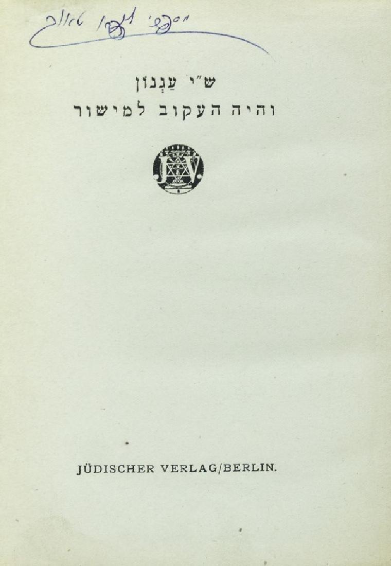 Shmuel Yosef Agnon, Vehaya Heakov Lemishor - 2