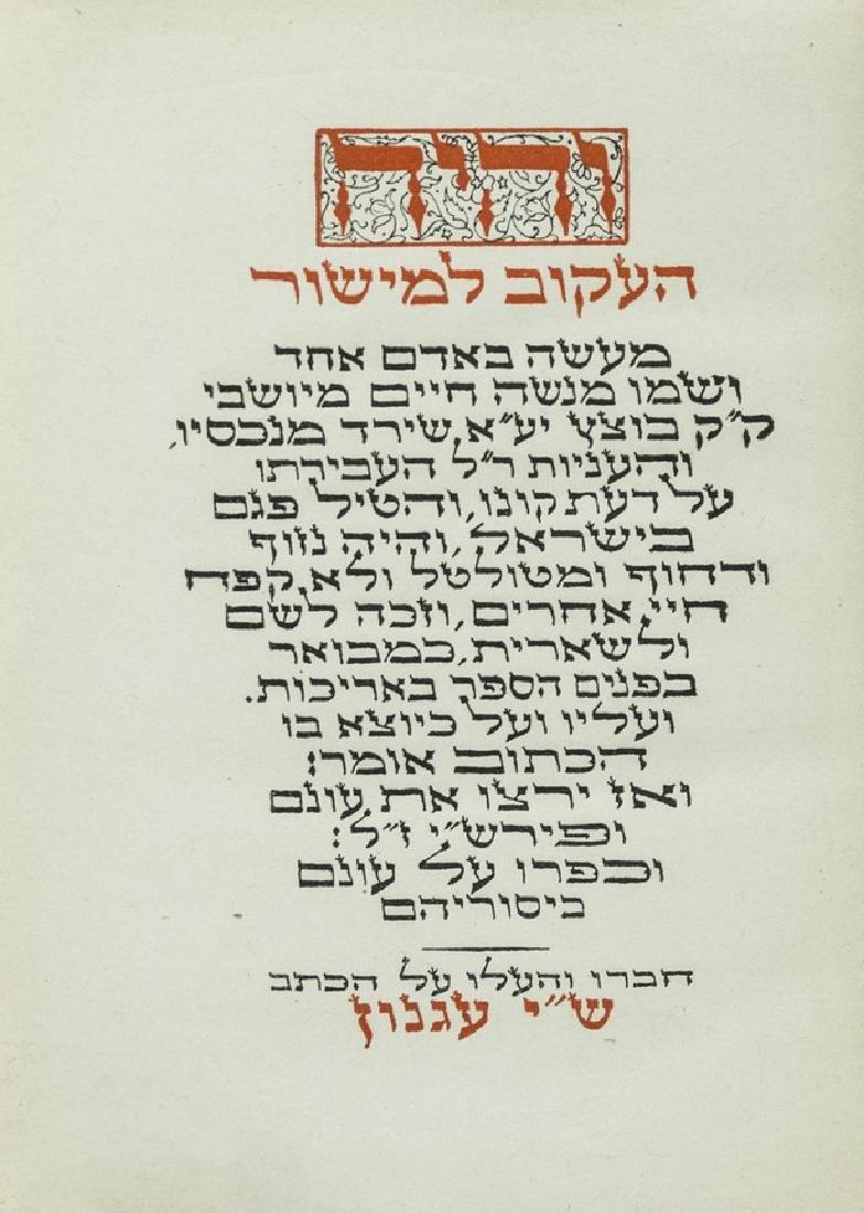 Shmuel Yosef Agnon, Vehaya Heakov Lemishor - 3