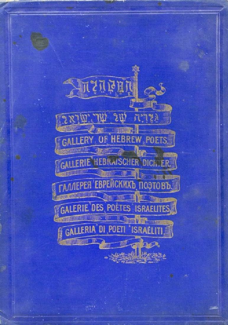 Gallery of Hebrew Poets