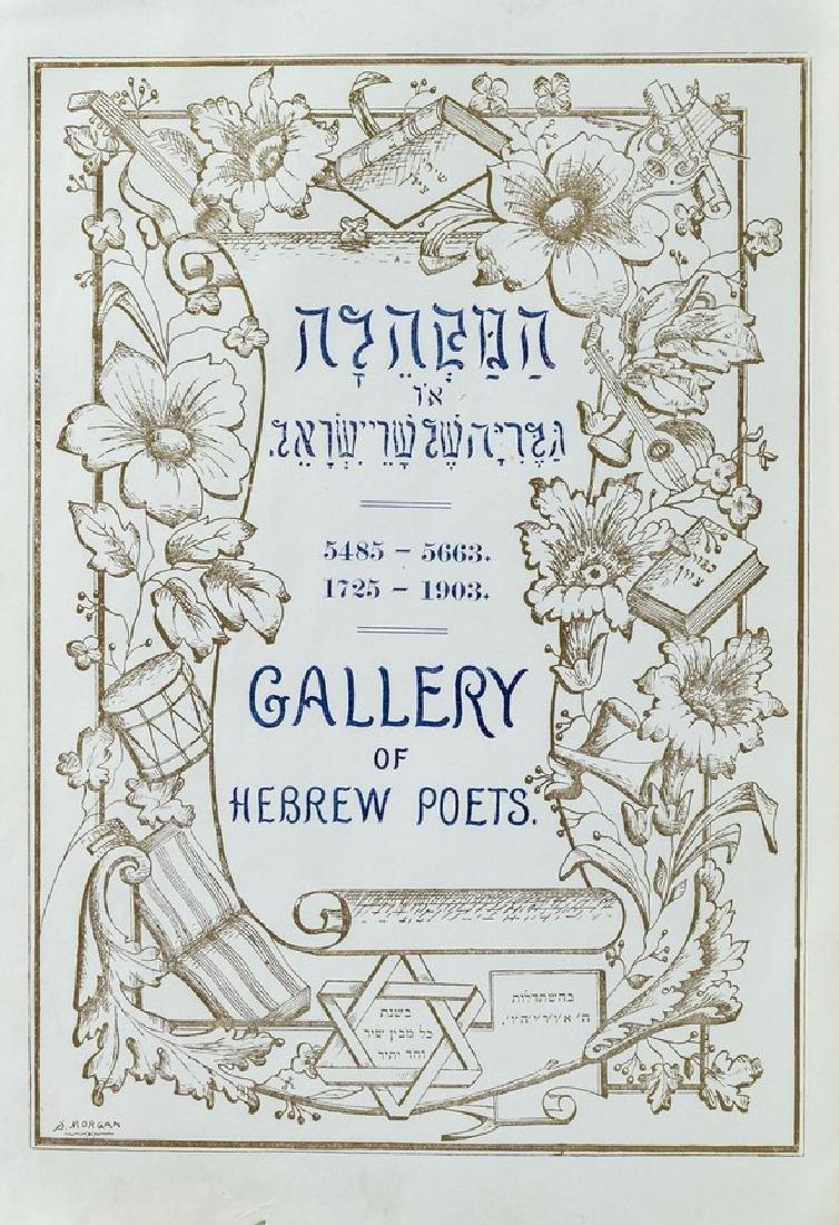 Gallery of Hebrew Poets - 2