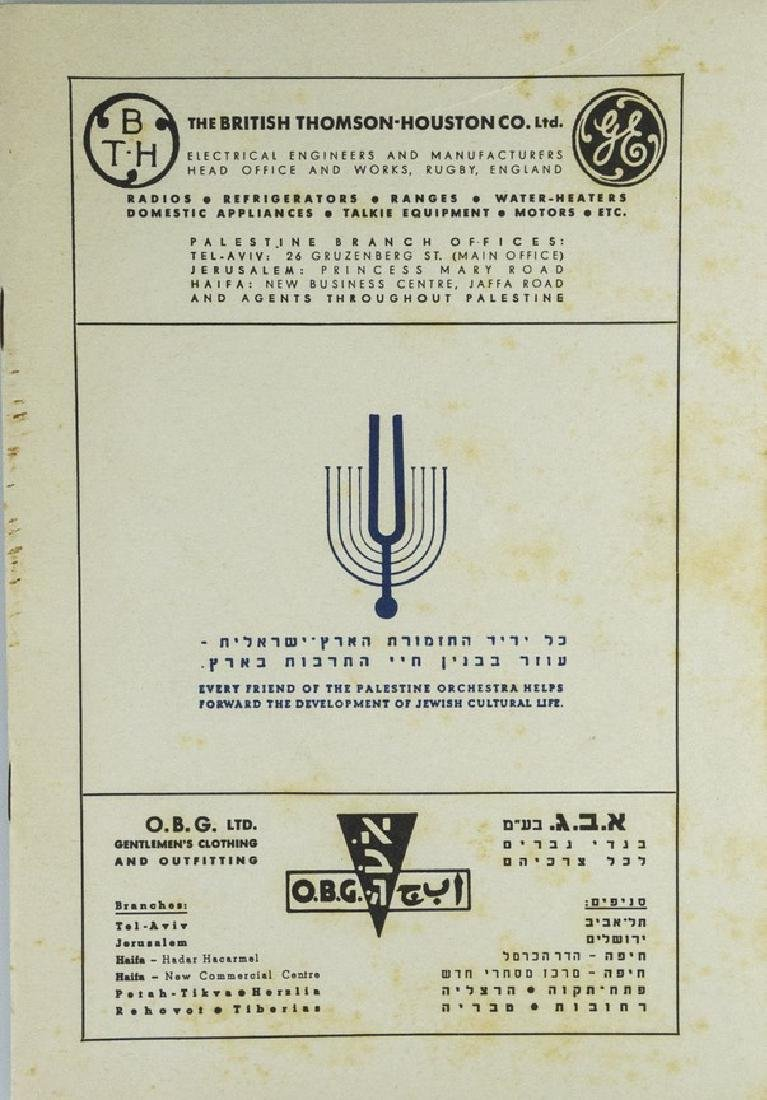 First Program, Palestine philharmonic orchestra - 2