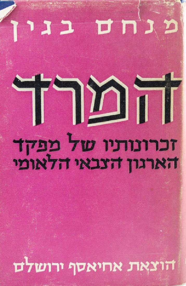 Menachem Begin Autographed Book