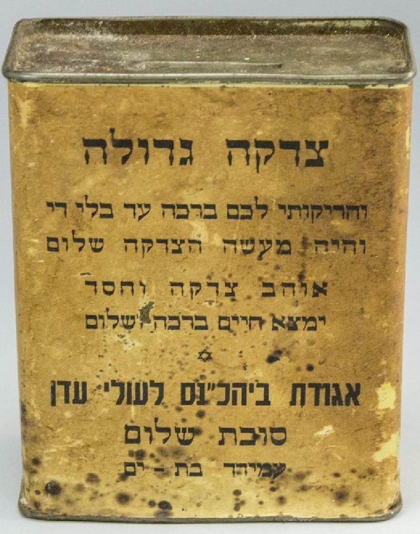 Israeli Tzedakah Box