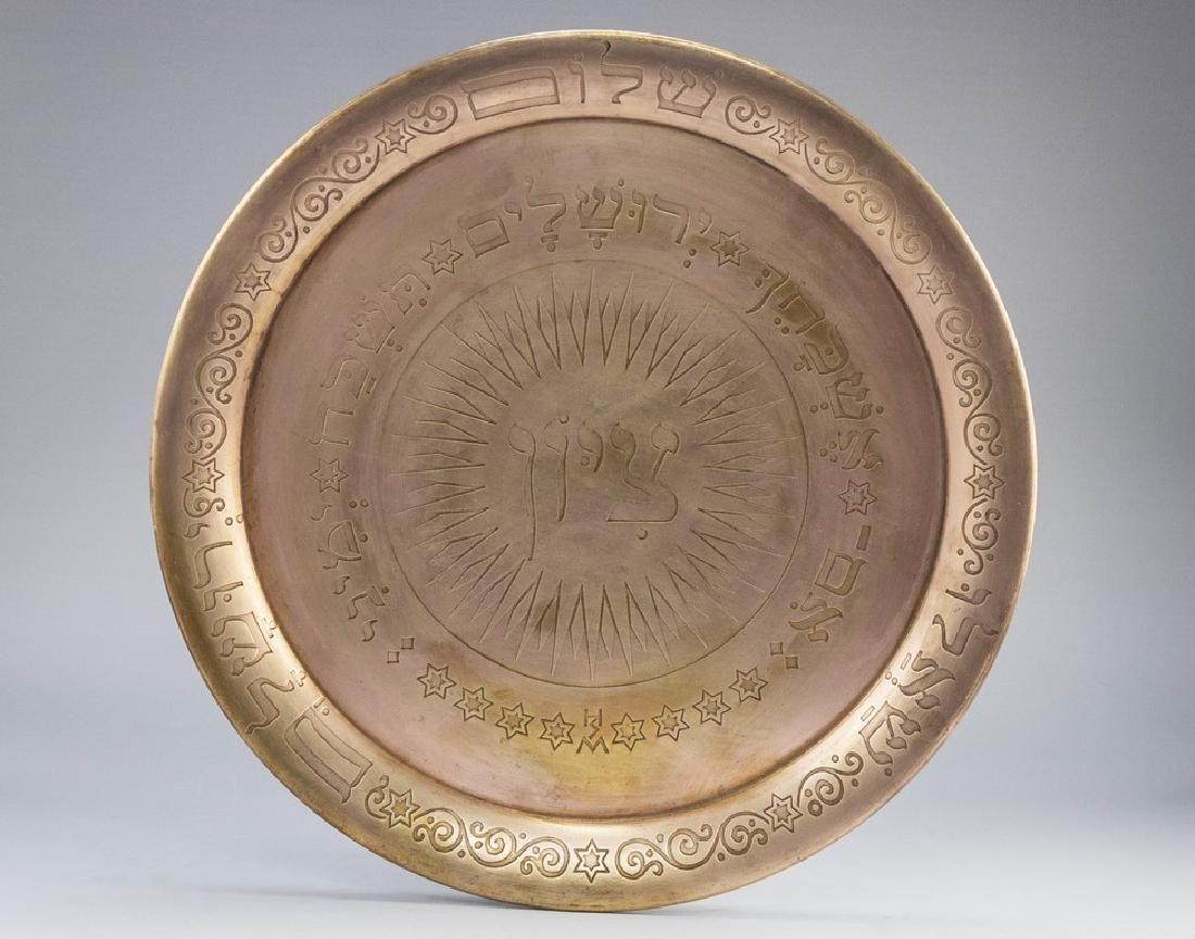 Jewish Copper Tray, Heinrich Schwed