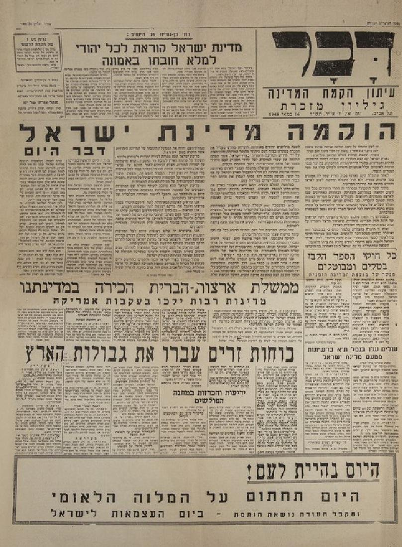 Issue of Davar, the Establishment of the State of