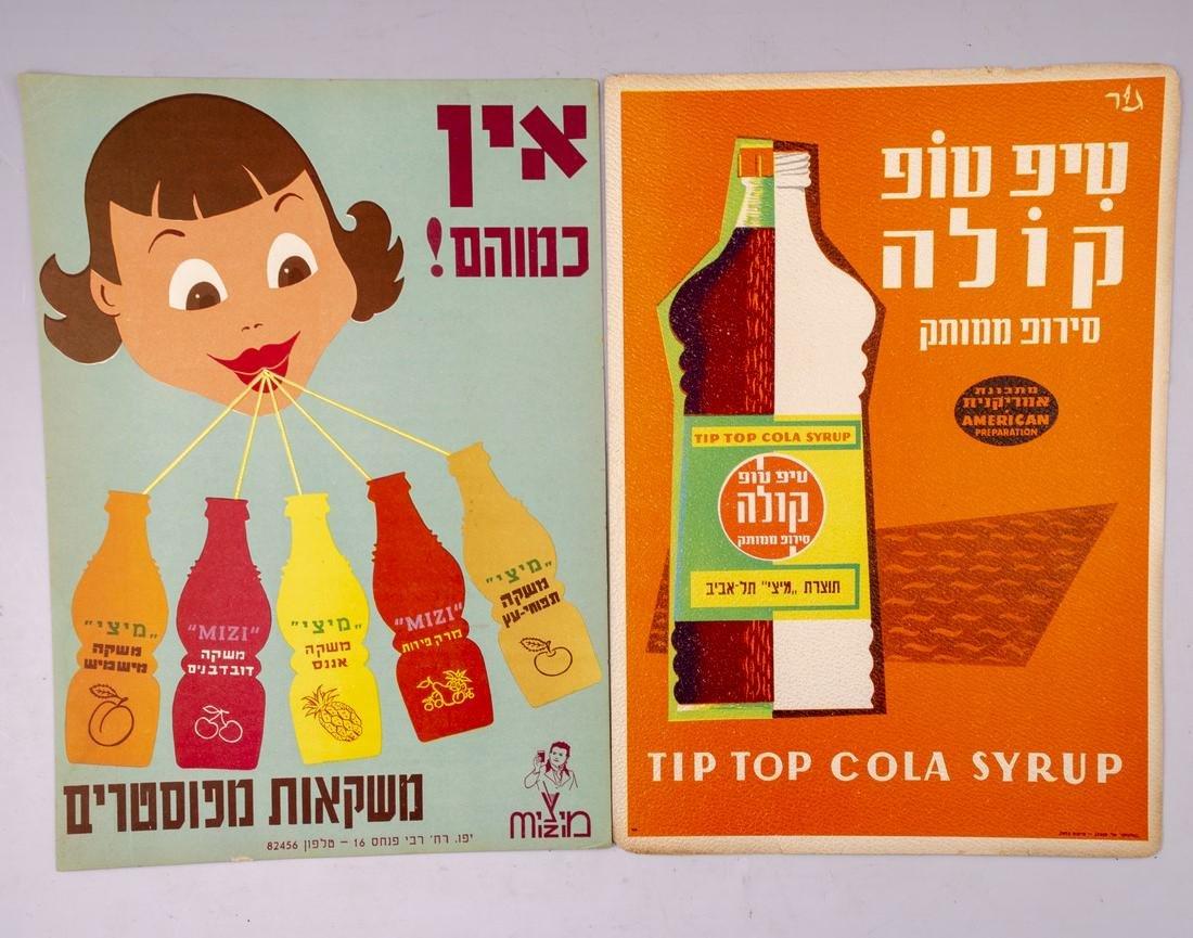 Lot of Israeli Posters