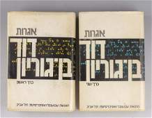 The Letters of David Ben-Gurion, Signed copy