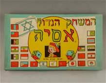 Vintage Israeli Board Game