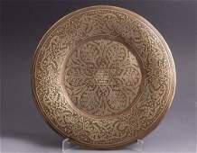 Bezalel Copper Plate