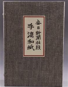 Tesukiwashi Taikan, Mainichi Newspaper, 1975