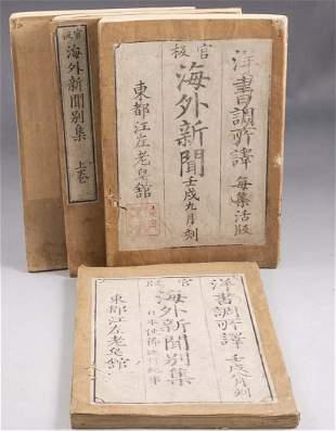 Kanpan Kaigai Shimbun Besshu,  Yosho Shirabesho, 1862