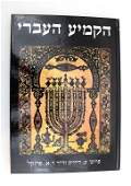 The Hebrew Amulet  a book