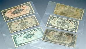 Lot of six Israeli banknotes