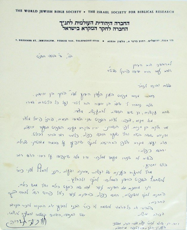 Lot of Letters by Rabbis, Israel and Eretz Israel - 2