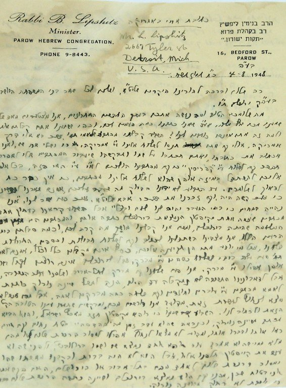 Lot of Letters by Rabbis, Israel and Eretz Israel - 3
