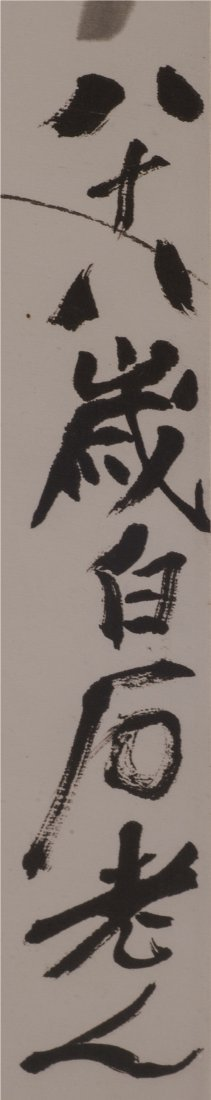 Attributed to Qi Baishi | Shrimp - 6